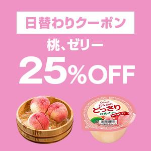 Yahoo!ショッピングで1万円以下の桃、ゼリーが25%OFFクーポンを配布中。本日限定。