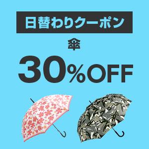 Yahoo!ショッピングでハゲ防止にもなる日傘含めて1万円以下の傘が30%OFF