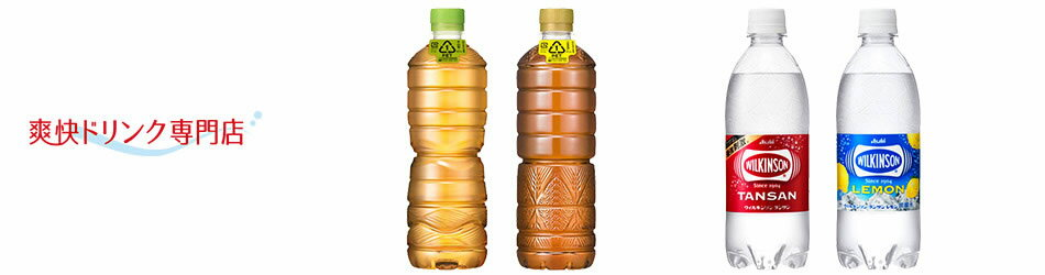 夏に大量消費するウィルキンソン炭酸水とアサヒ十六茶などが楽天スーパーDEALでポイント大量バック中。
