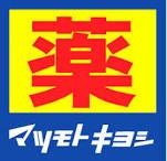 マツモトキヨシ1600店舗がPayPayに対応へ。20%バックも対象へ。6/8~。