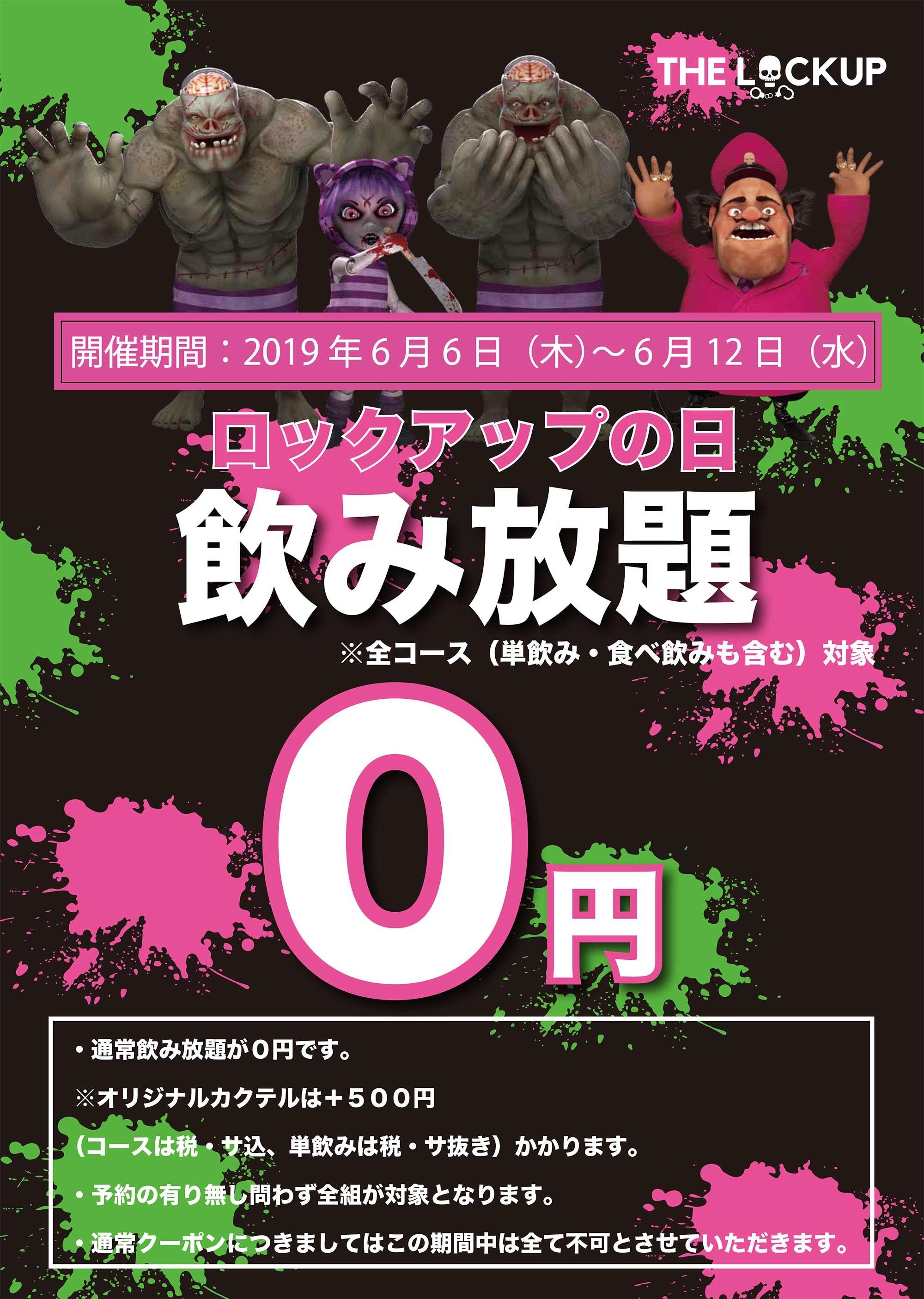 監獄レストラン ザ・ロックアップで宴会コースの飲み放題が0円セールを開催中。6/6~6/12。