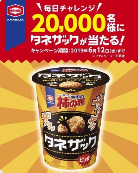 LINEで亀田製菓で抽選で2万名に「56g タネザック」がその場で当たる。ファミリーマートで引き換え可能。〜6/12。