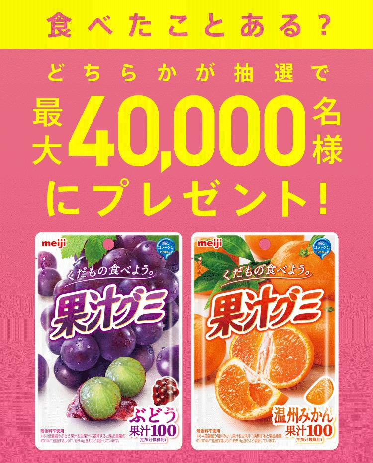 LINEで「果汁グミぶどう/果汁グミ温州みかん」が抽選で4万名に当たる。セブンイレブンで引き換え可能。~6/25。