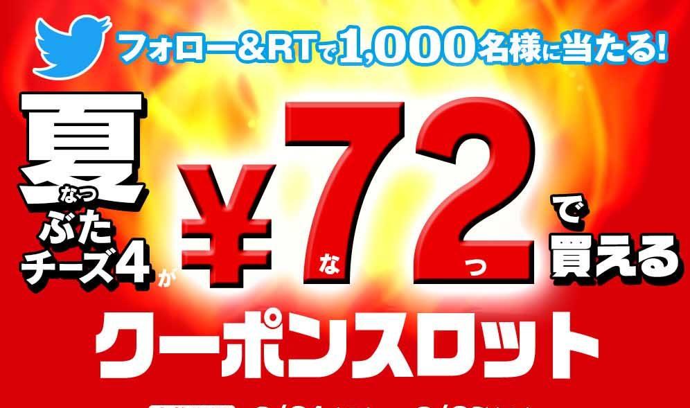 ピザハットで夏ぶたチーズ4が72円で買えるクーポンが抽選で1000名に当たる。~6/27。