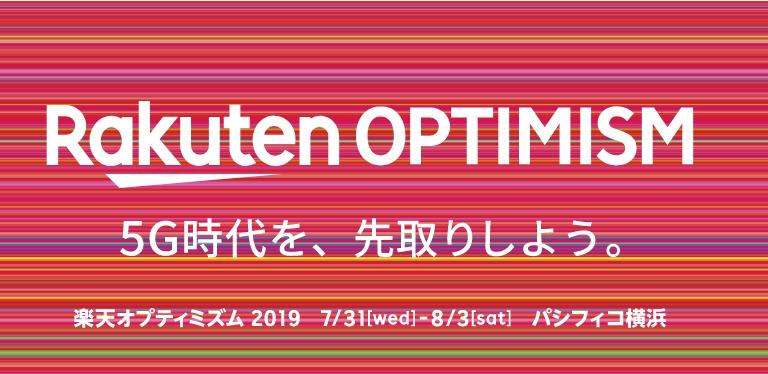Rakuten Optimism 2019で完全キャッシュレス決済で55%バック。7/31~8/3@パシフィコ横浜、一般入場は1万円なので仕事で行こう。