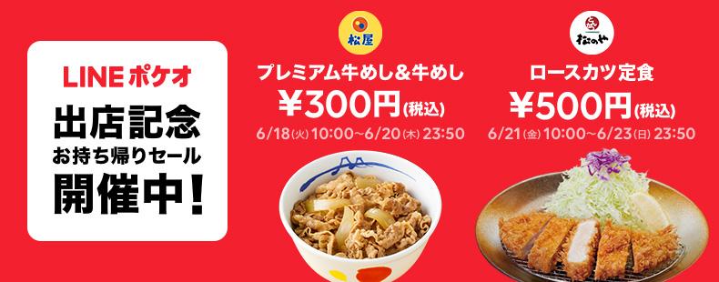 LINEのテイクアウトサービスのLINEポケオで松屋の「プレミアム牛めし」、松のやの「ロースかつ定食」が100円引きセール。
