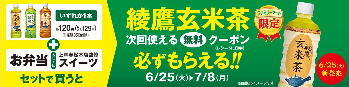 ファミリーマートで綾鷹玄米茶+弁当またはスイーツを買うと、綾鷹玄米茶がもう1本貰える。~7/8。