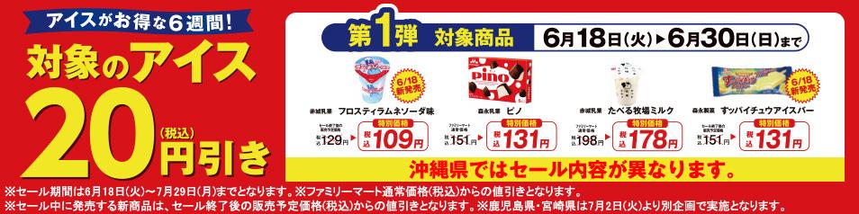 ファミリーマートでアイス限定20円引きセールを実施中。
