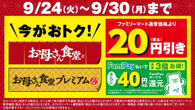 ファミリーマートでお母さん食堂ブランドのお惣菜が30円引き。d払い20%OFFでスーパーよりも安い。