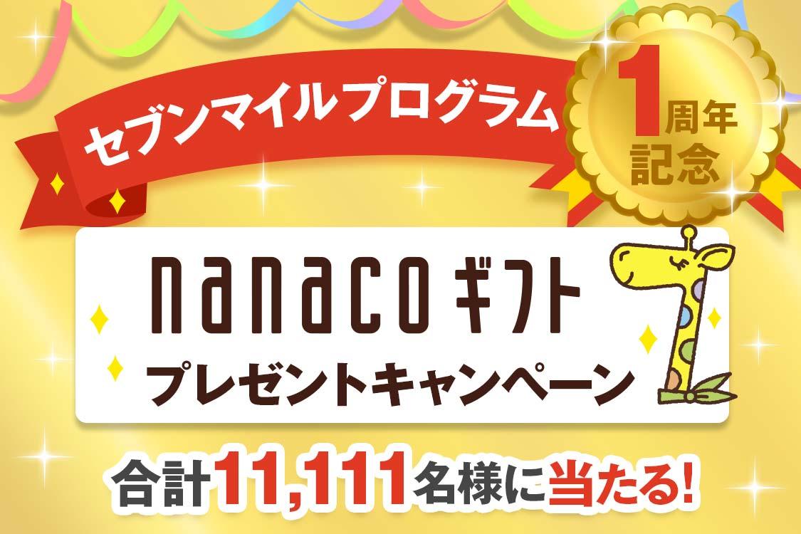 セブンマイルプログラム1周年で抽選で11111名に最大5万円分のnanacoギフトが当たる。~6/10。
