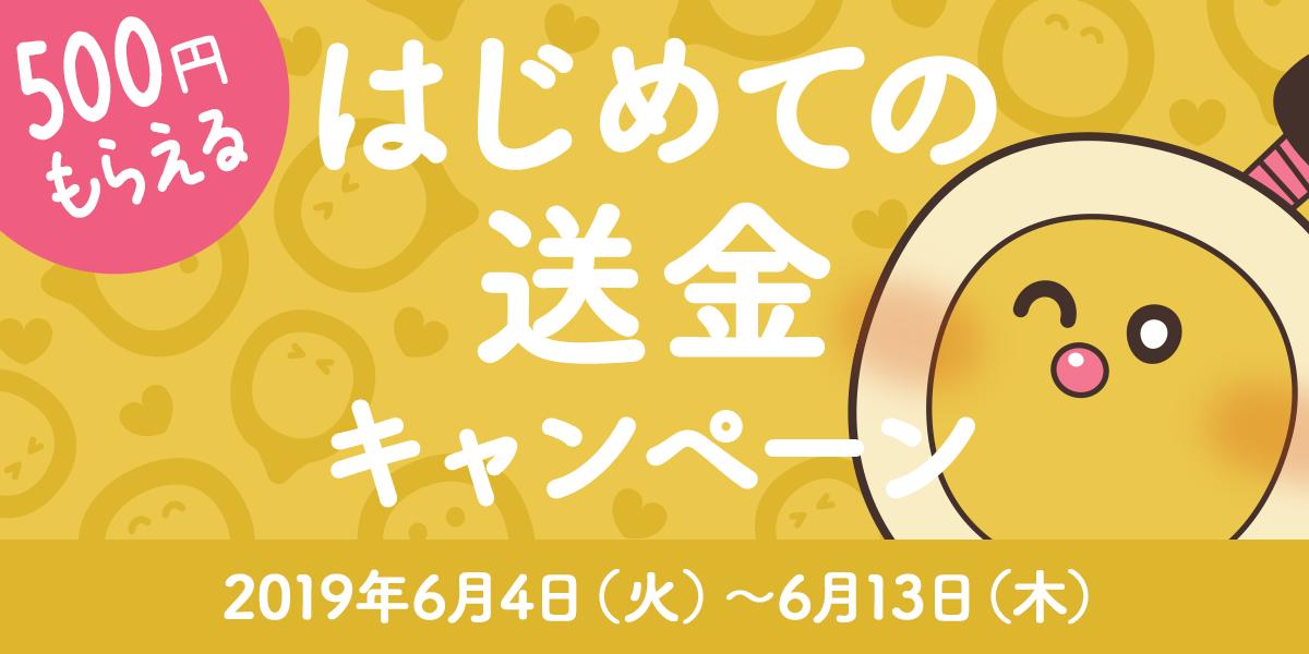 お手軽送金サービスのpringで初めて送金で200円がもらえる。1円送金でOK。~6/24。