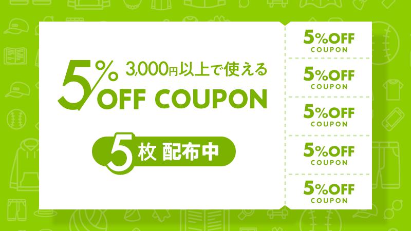 フリルで3,000円以上の商品で使える5%OFFクーポンを5枚配布中。~6/19。
