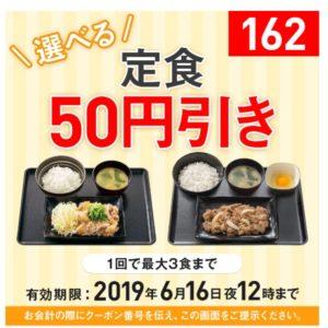LINEで吉野家の丼、定食が50円引きとなるクーポンを配信中。