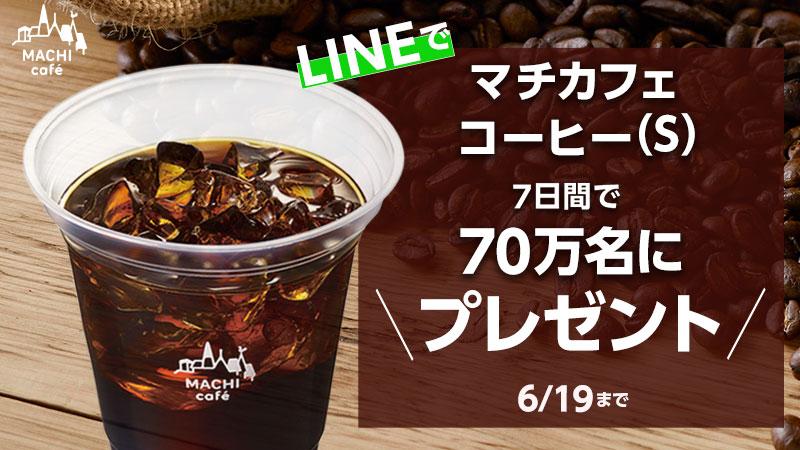 ローソン公式LINEアカウントでマチカフェコーヒー無料券が1日10万名、7日間合計70万名にもれなく貰える。6/13~6/19。