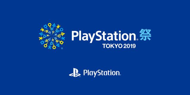 PlayStation祭 TOKYO 2019が7/15(月・祝)に開催決定@ベルサール高田馬場。