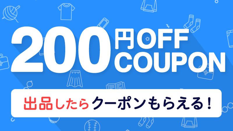 ラクマに出品で200円OFFクーポンが貰える。楽天IDで新規登録するともれなく300ポイントがもらえる。~6/27。
