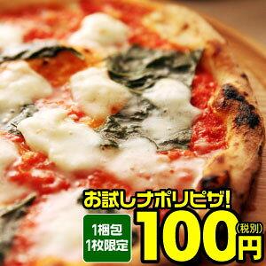 楽天の新窯ナポリピザ、フォンターナでピザ1枚100円。その他ピザ30%OFF。~6/21 10時。