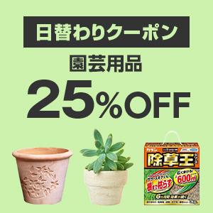 Yahoo!ショッピングで1万円以下で使える園芸用品25%OFFクーポンを配布中。本日限定。