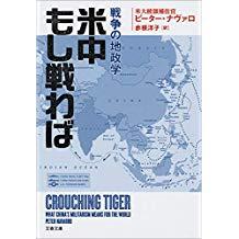 アマゾンキンドルで文春の翻訳本・政治経済本がポイント40%セール。「米中もし戦わば 戦争の地政学」なども対象。~6/27。