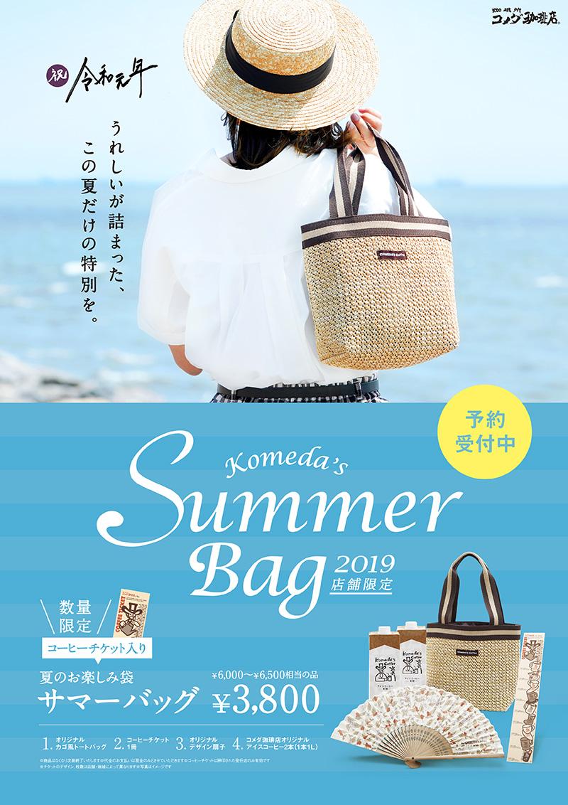 コメダ珈琲で夏のお楽しみ袋「サマーバッグ」が3800円で予約受付中。