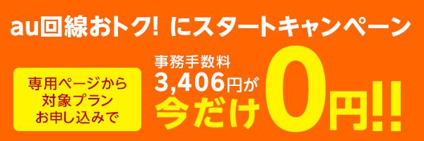 楽天モバイルでau回線が事務手数料3406円⇒無料キャンペーンを実施中。維持費はドコモと同じ。~9/30 10時。