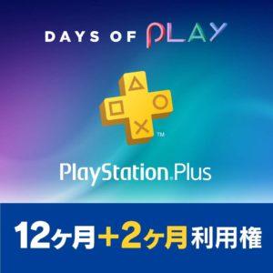 【注意喚起】アマゾンでDays of PlayでPlayStation Plus 12ヶ月利用権+2ヶ月がお値段据え置きセール中。買ってはいけない。⇒買ってもいいよ。