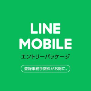 アマゾンでLINEモバイルを申し込むと5000ポイント、新規事務手数料は280円ちょいへ。月額基本料5ヶ月間半額。