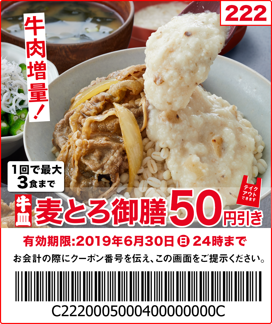 吉野家の「麦とろ牛皿御膳・麦とろ鰻皿御膳」が50円引きとなるクーポンを配信中。~7/31。