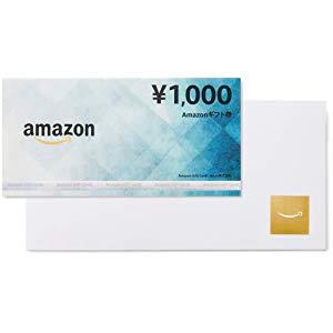 アマゾンで生活雑貨5000円以上買うとアマゾンギフト券1000円が実質無料。おむつ、洗剤、スキンケア、衛生用品、サプリメントなど。~7/8。
