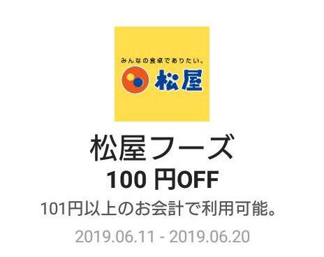 松屋でLINE Pay限定101円以上100円引きクーポンを先着100万名に配布中。