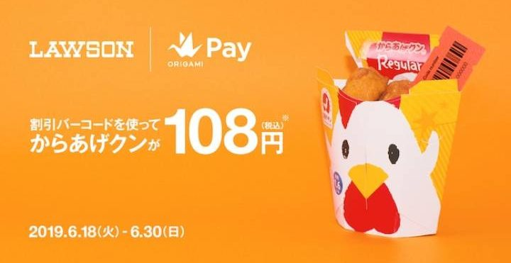 OrigamiPayでローソンからあげクンが半額の108円となるクーポンを配信中。先着90万名。~6/30。