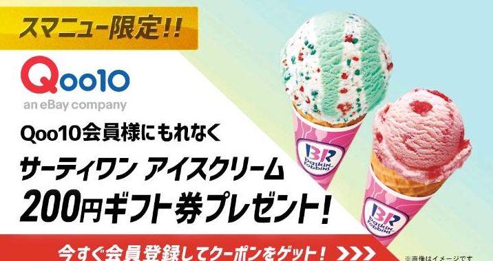 スマートニュースでサーティワンアイスクリーム200円分ギフト券がもれなく貰える。Qoo10会員限定。6/18 11時~6/20。