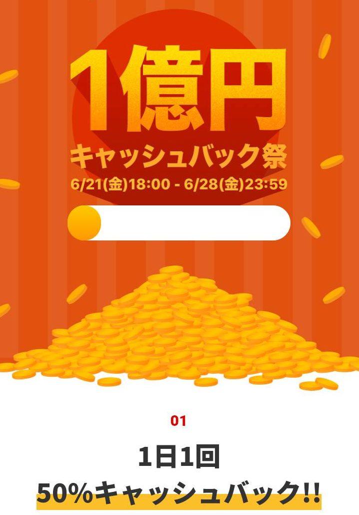 タイムバンクで招待コードを使って50%バックキャンペーン。予算1億円の使い切り。二人で紹介し合うと1万円まで実質無料。~6/28。