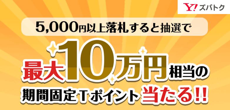 ヤフオクで5000円以上入札を行うと最大10万ポイントが当たる。外れても300万ポイントが当たる。~6/8。
