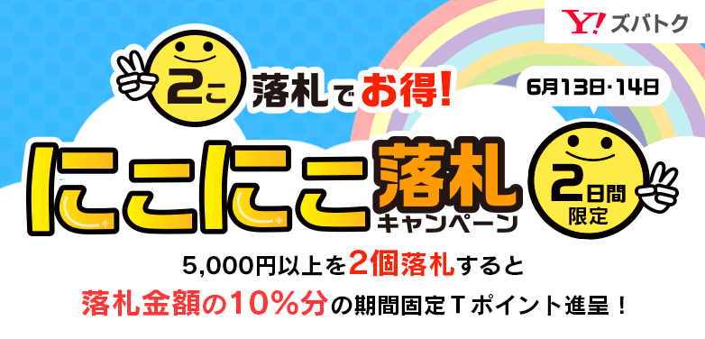 ヤフオクで5000円以上の商品を2個落札すると10%Tポイントバック。6/13~6/14。