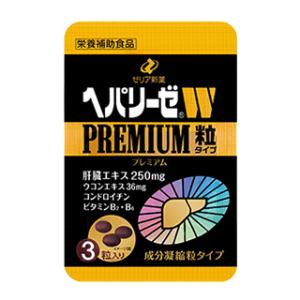 モラタメでヘパリーゼRW PREMIUM 粒タイプ 7袋が1890円⇒920円。