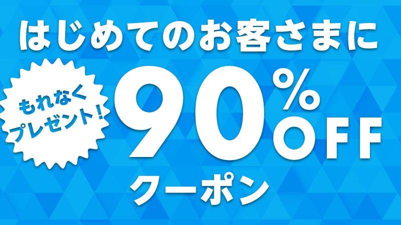 【2日限定15%OFF】ソニーの電子書籍ストア「Reader Store」ではじめての人限定90%OFFクーポンを配信中。日本以外全て閉鎖。