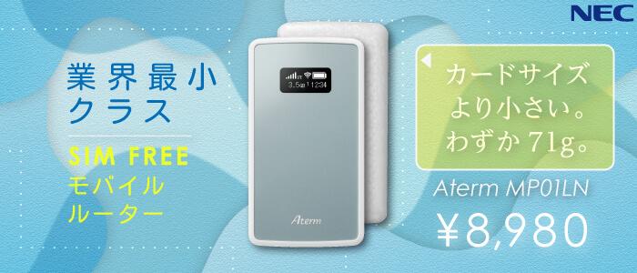 イオシスでSIMフリーモバイルルーター、NEC Aterm MP01LN  (PA-MP01LN)が6980円セール。