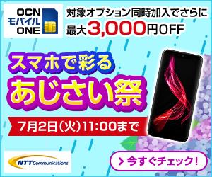 【後3時間】【実質マイナスMNP弾】OCN モバイル ONEでAQUOS sense2 SH-M08が2800円、2年間毎月320円引き、moto g7、Plus、powerが販売記念でいきなり最安値更新セール。6/18~7/2 11時。