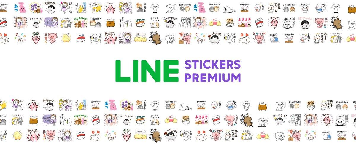 LINEスタンプが月額240円、学生ならば120円で使い放題となるサブスクリプションサービス「LINE STICKERS PREMIUM」が開始予定。7月以降~。