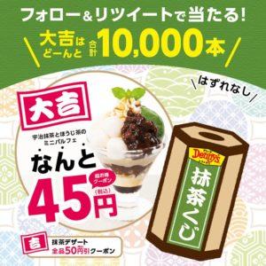 デニーズで「宇治抹茶とほうじ茶のミニパルフェ」の45円クーポンが抽選で1万名に当たる。~6/12 11時。