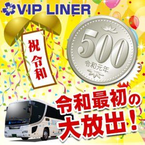 高速バス VIPLINERで東京⇔大阪、東京⇔名古屋便のワンコインバスをセール開始予定。6/11 12時35分~。