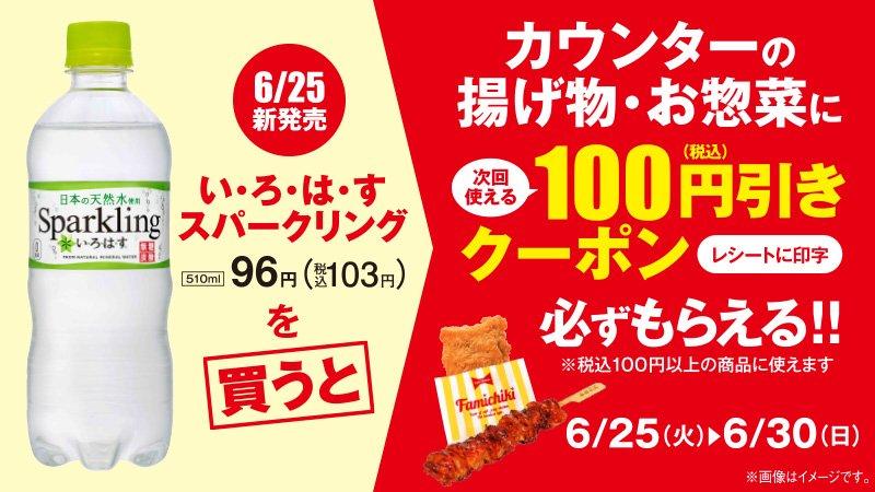 ファミリーマートでい・ろ・は・す スパークリング103円を買うと、揚げ物・惣菜の100円引きクーポンが貰えて実質無料。~6/30。