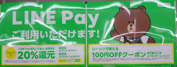 次のLINE PayのPayトク祭りは6/23~6/30。ローソンPOPから開催が判明。6/10~6/22の空白期間はローソン100円OFFクーポンで穴埋めへ。