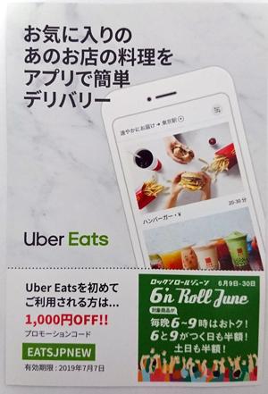 Uber Eatsのプロモーションコードまとめ。