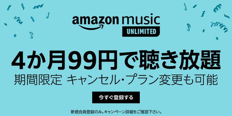 【月25円】Amazon Music Unlimitedに新規登録すると、4ヶ月分が3920円⇒99円でお試し可能。新規契約⇒即時解約予約してみた。~1/6。