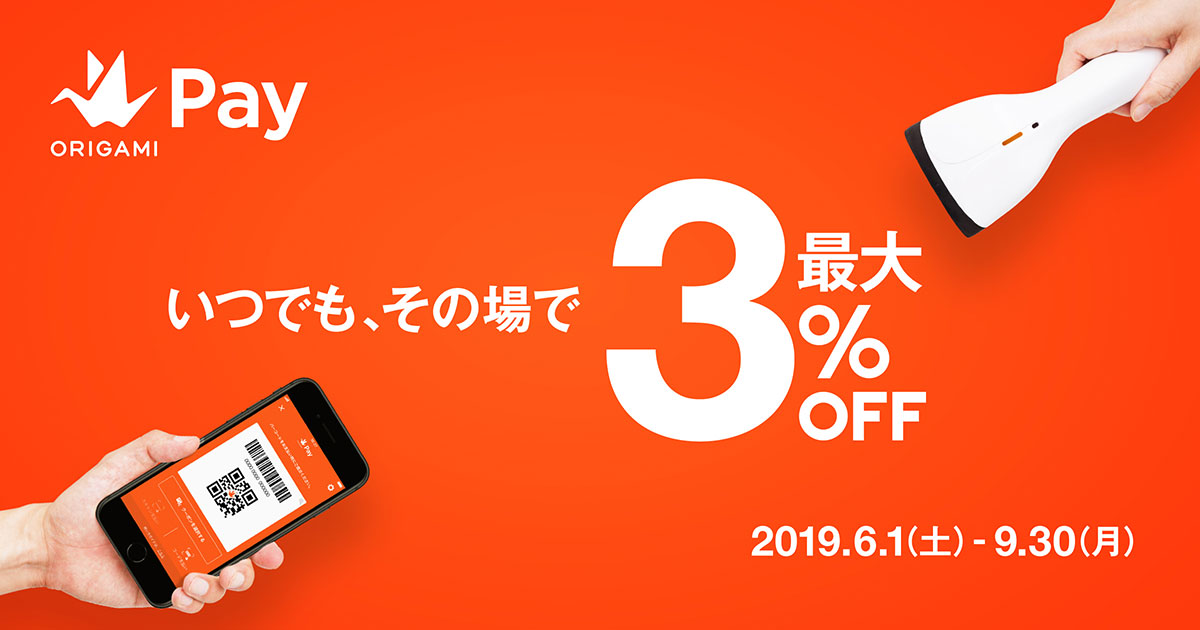 OrigamiPayが期間限定2%OFF⇒3%OFFに増強へ。ミニストップは対象外。~9/30。