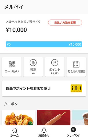 メルペイのあと払いの残枠の変更方法。管理人は1万円まで利用可能になった。