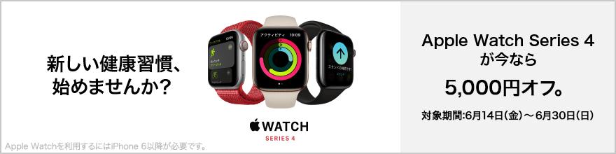 ビックカメラ、アマゾンでApple Watch Series 4が5000円OFF。8/9~8/18。