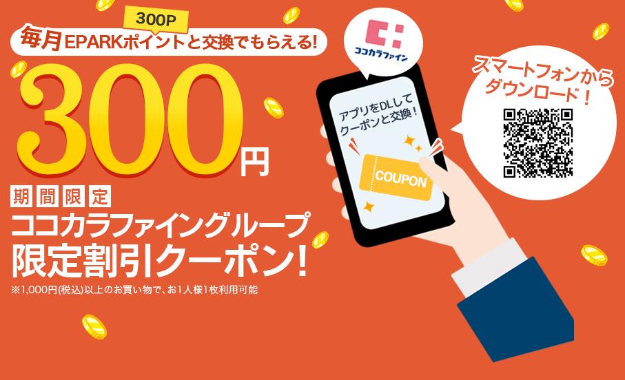 EPARKポイントをココカラファインで使える300円クーポンに変換可能。PayPay併用で合計割引率はえらいことに。~8/31。